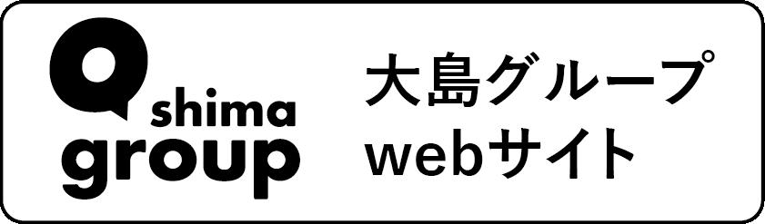 大島グループ