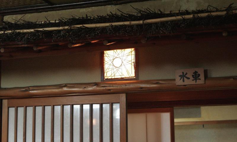 水車の間(2階)5