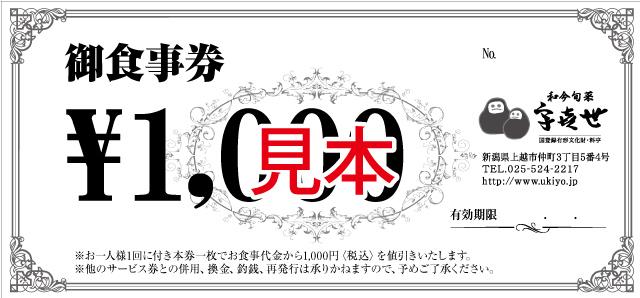 御⾷事券1,000円