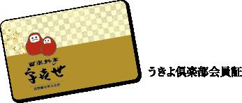 うきよ倶楽部会員会員カード
